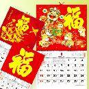 Gold Foil Engraving Calendars (Hong Kong)