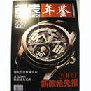 Famous Watch Magazine (China)