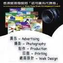 Advertising Agency (Hong Kong)