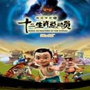 Kung Fu Masters of The Zodiac Series Animation (China)