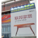 Poster Printing Display (China)