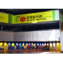 Event Design & Production (Hong Kong)
