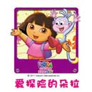 Dora The Explorer Character Licensing (China)