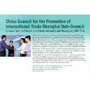 China Council for the Promotion of International Trade Shanghai Sub-Council (China)