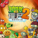 Plants vs. Zombies (China)
