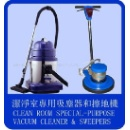 Clean Room Special-Purpose Vacuum Cleaner & Sweepers (Hong Kong)