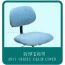 Anti-Static Cover (Hong Kong)