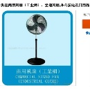 Commercial Stand Fan(Industrial Guard) (Hong Kong)