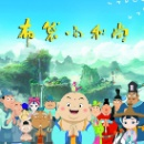 Animation TV Series, The Legend of Little Monk (Mainland China)