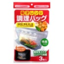 Microwave Steam Bags 3P (Hong Kong)