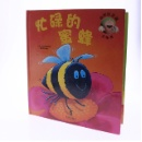 Pop Up Book (Mainland China)