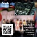 Sound Systems Set Up Services (Hong Kong)