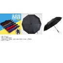 Auto Open Windproof Umbrella (Hong Kong)