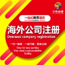 Company Registration Service 公司注册服務 (Hong Kong)