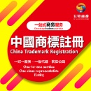 Trademark Registration Service (Hong Kong)