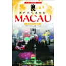 Macau Tourist Map (Hong Kong)