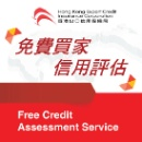 Free Credit Assessment Service (Hong Kong)