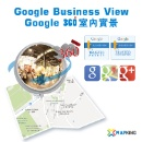 Google Business View (Hong Kong)